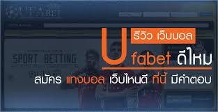 สมัคร UFABET168